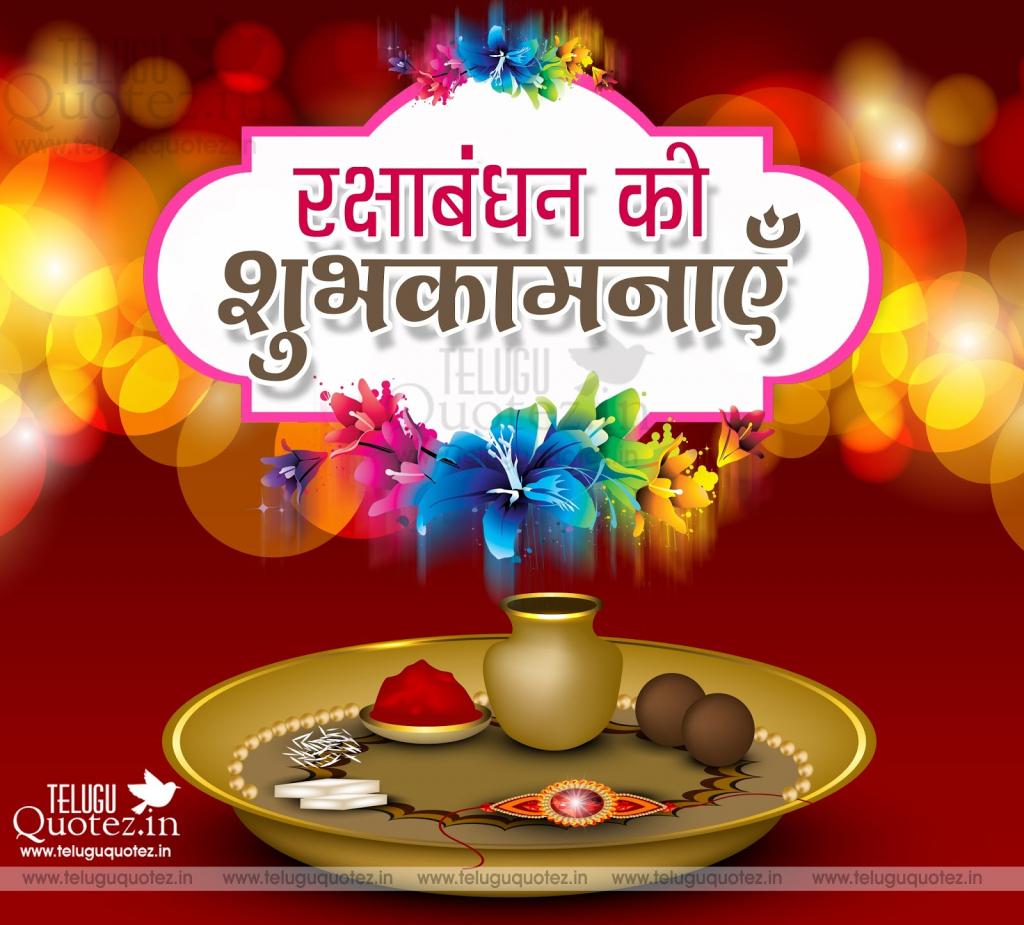 2018}* Rakhi/ Raksha Bandhan Greetings Cards Images Pictures In Hindi | Raksha Bandhan Greeting Cards Printable