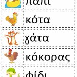 35 Flash Cards In Greek With Easy Words And Pretty Pictures | Greek | Greek Flash Cards Printable