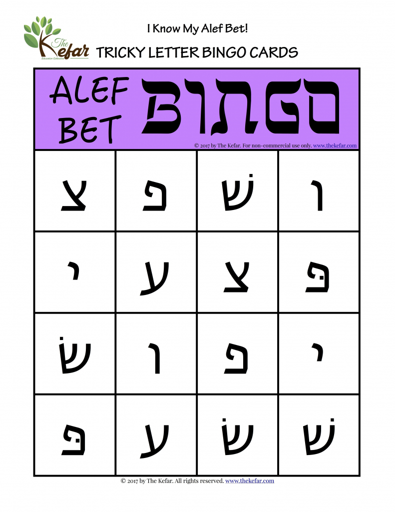 Alef Bet Tricky Letter Bingo From The I Know My Alef Bet Packet   Printable Aleph Bet Flash Cards