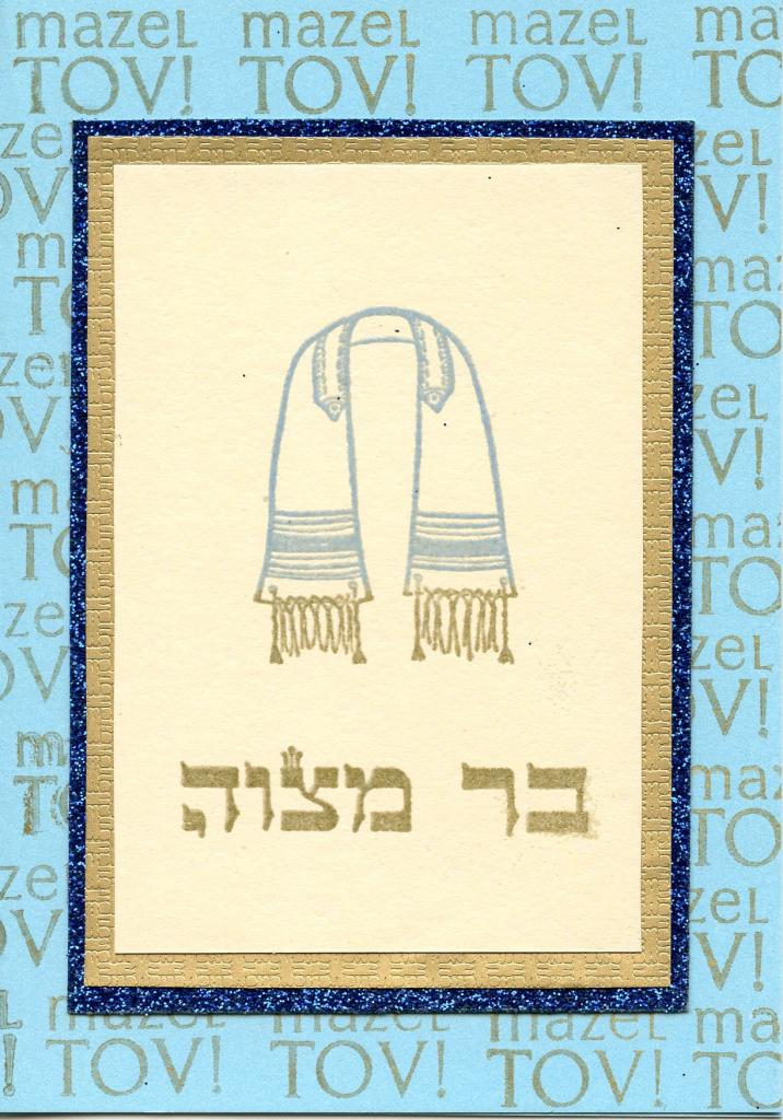 Bar Mitzvah Card | Joyful Jewish | Bar Mitzvah Cards Printable