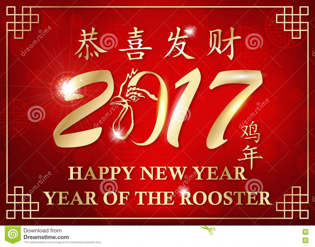 Chinese New Year Of The Rooster, 2017 - Greeting Card. Stock | Free Printable Happy New Year Cards