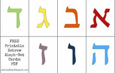 Free Printable Hebrew Alphabet Cards – Letter Size Pdf Pages – Aleph | Aleph Bet Flash Cards Printable