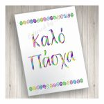 Greek Easter Card Kalo Pascha With Easter Egg Border | Etsy | Printable Greek Easter Cards