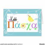 Greek Easter Greeting Card | Greek Greetings | Easter Greeting Cards | Printable Greek Easter Cards
