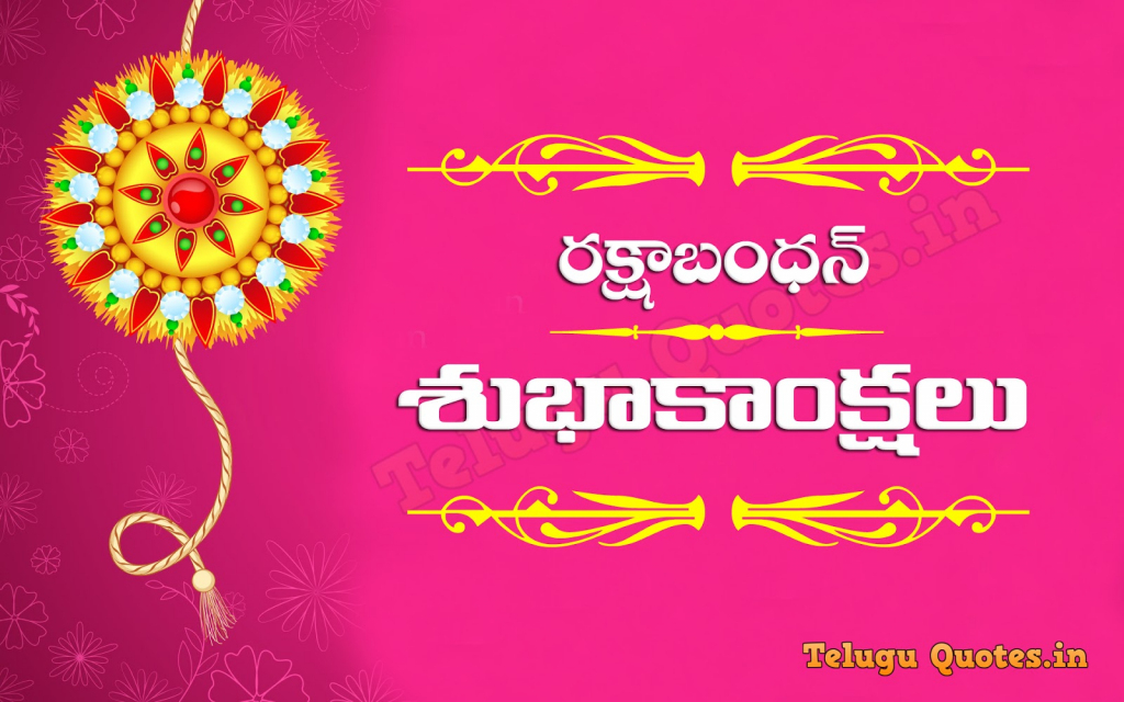 Happy Raksha Bandhan Greetings Cards Images Pictures In Marathi & Telugu | Raksha Bandhan Greeting Cards Printable