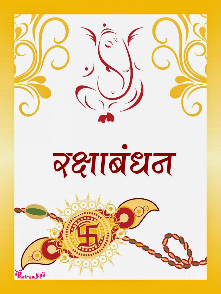 Images Of Raksha Bandhan Greeting Cards 2014 | Poetry | Greeting | Raksha Bandhan Greeting Cards Printable