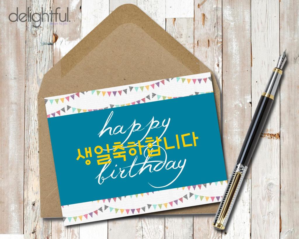 Instant Download Korean/english Happy Birthday Card | Etsy | Korean Birthday Cards Printable