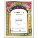 Jewish Life Cycle Certificates   Bar And Bat Mitzvah, Confirmation | Bar Mitzvah Cards Printable