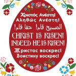 Many Mercies: Pascha Basket Cover Design, Or Printable Pascha Cards | Printable Greek Easter Cards