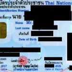 Thai Identity Card   Wikipedia | Free Printable Child Identification Card
